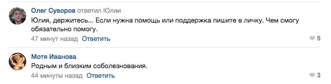 Петербуржцы не остались равнодушными к горю женщины. Фото vk.com