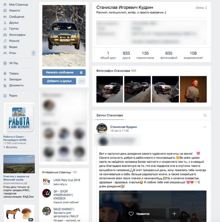 """Страница Станислава Кудрина во """"ВКонтакте""""."""