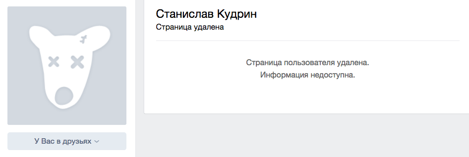 """Страница Станислава Кудрина во """"ВКонтакте"""" после диалога с Metro."""
