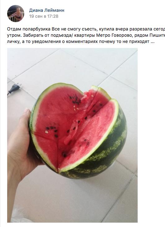 """Скриншот """"Вконтакте""""."""