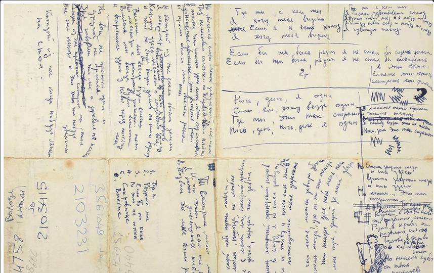 : черновые рукописи песен «Любовь — это не шутка» и двух неизвестных хитов: «Мы двигаемся словно снятые замедленной съемкой...», «Я не знаю какой тебе нужен ответ...». Фото http://www.litfund.ru