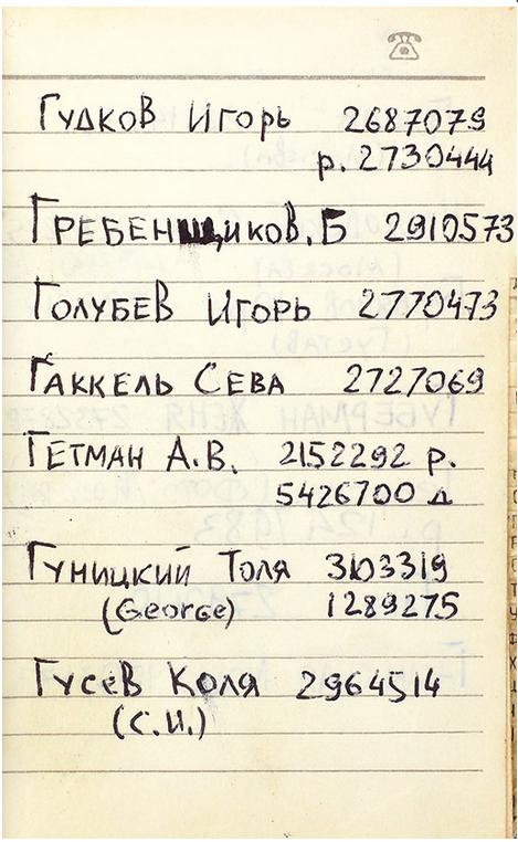 Записная книжка Виктора Цоя. Страница с номером БГ. Фото http://www.litfund.ru