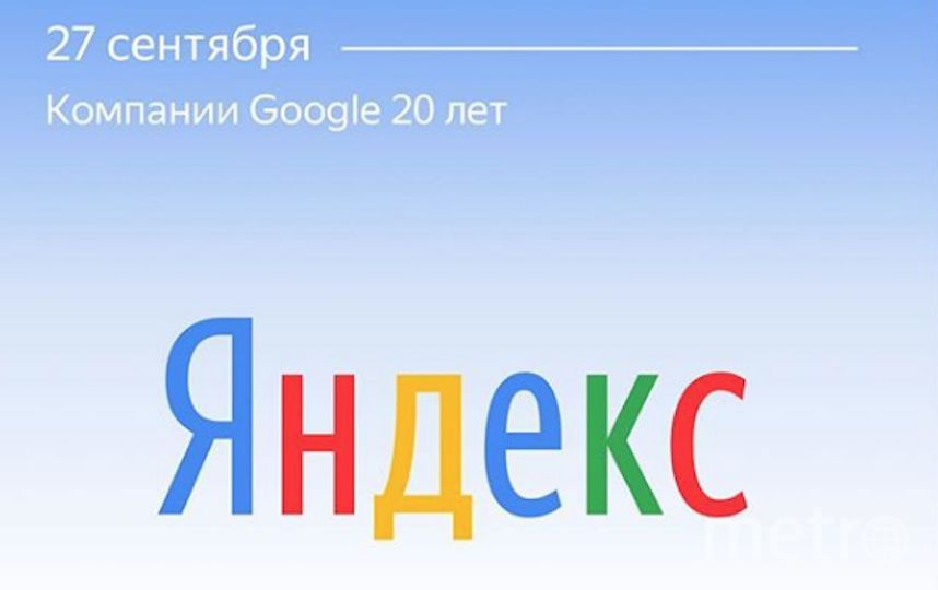 Google исполнилось 20 лет. С этим событием компанию поздравил Яндекс. Фото Скриншот Instagram @google.