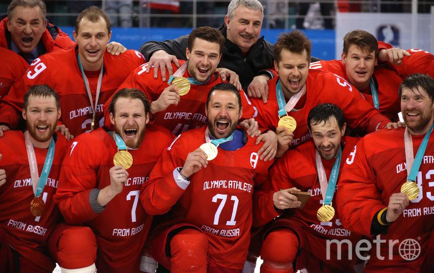Cборная России по хоккею победила на последней зимней Олимпиаде. Фото Getty