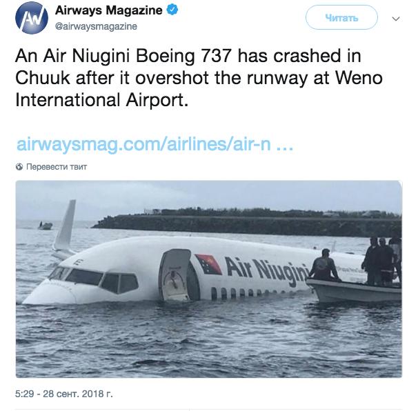 Скриншот twitter.com/airwaysmagazine.