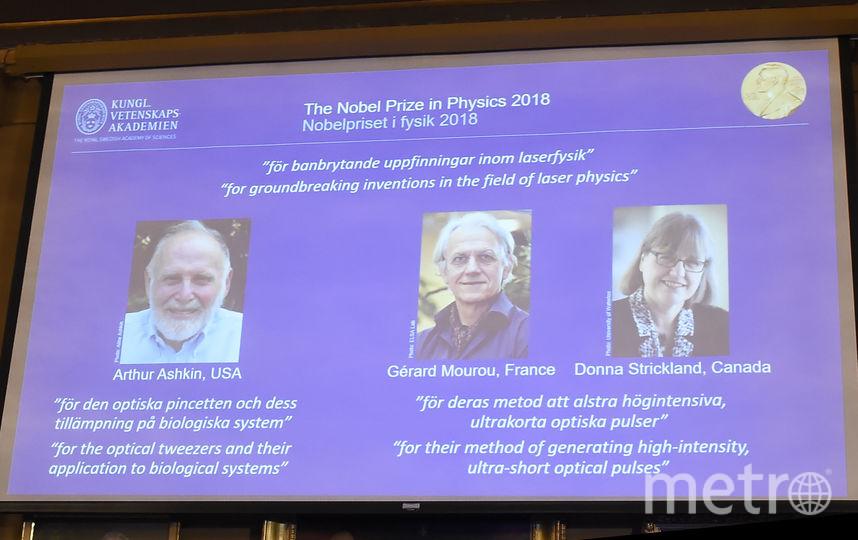 Артур Эшкин, Жерар Мур и Донне Стрикланд – лауреаты Нобелевской премии по физике. Фото AFP
