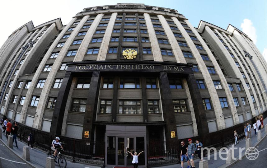 Государственная дума РФ. Фото РИА Новости
