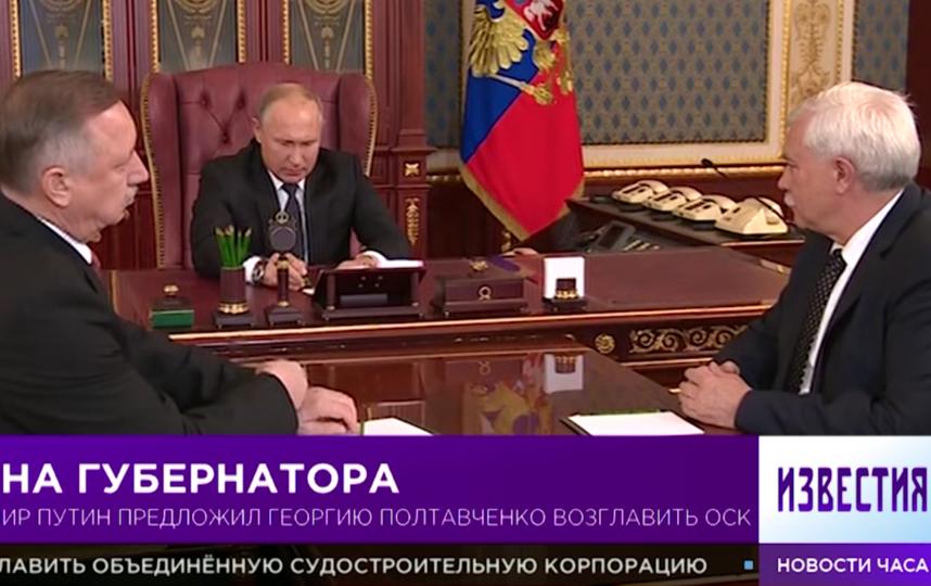 Путин предложил Беглову стать врио губернатора Петербурга. Фото скриншот YouTube