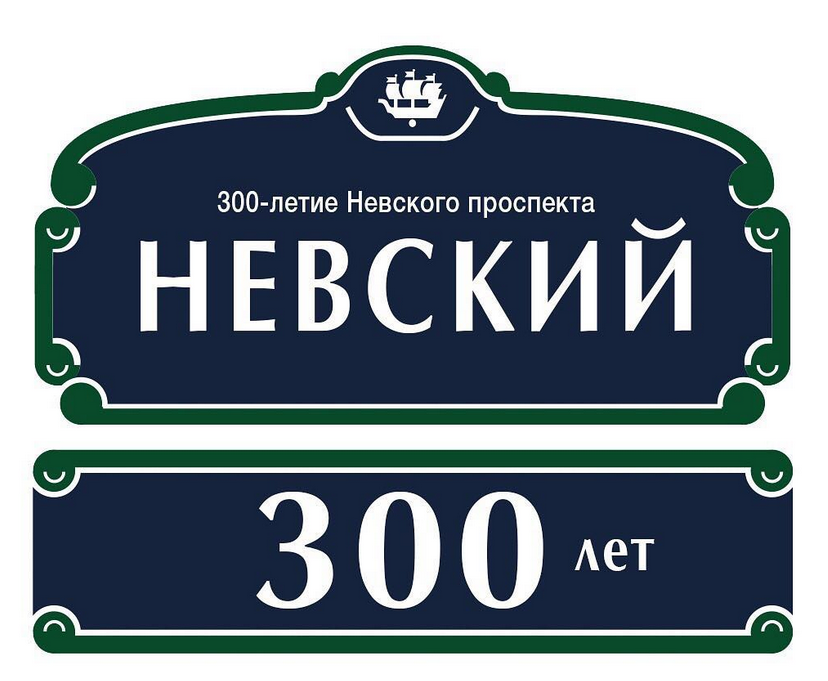 Петербуржцы выбрали логотип к 300-летию Невского проспекта. Фото скриншот www.instagram.com/visitpetersburg/