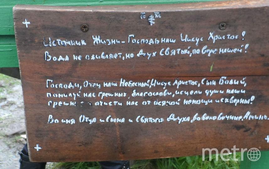"""Источник на территории Пюхтицкого монастыря. Фото Наталья Сидоровская, """"Metro"""""""