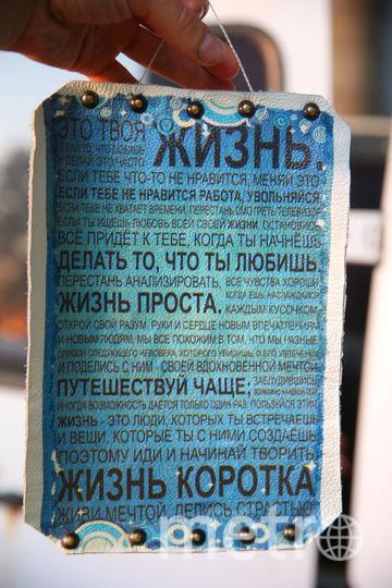 Кожаная табличка с вдохновляющими советами в машине Андрея – подарок друзей. Фото Василий Кузьмичёнок