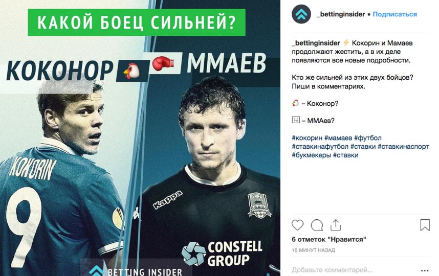 Мемы на Кокорина и Мамаева заполонили Сеть. Фото скриншот https://www.instagram.com/_bettinginsider/
