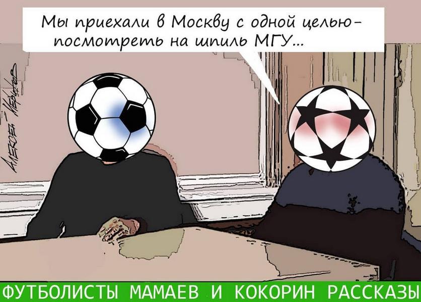 Мемы на Кокорина и Мамаева заполонили Сеть. Фото скриншот https://www.instagram.com/ivankuzmich38/