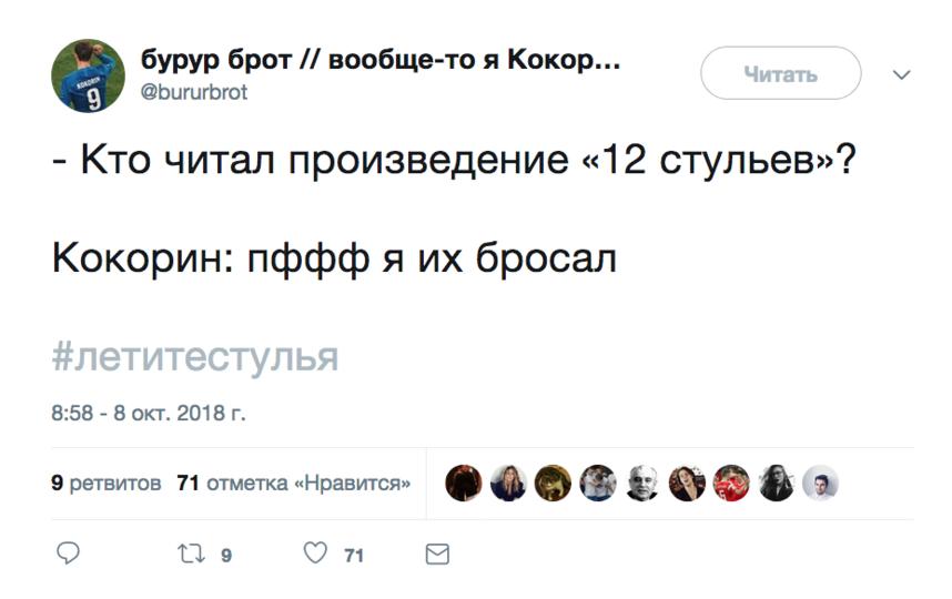 Мемы на Кокорина и Мамаева заполонили Сеть.