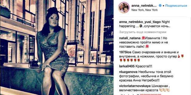 Анна Нетребко.