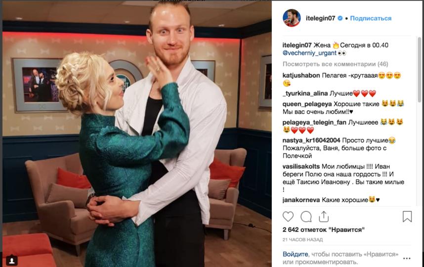 Пелагея и её муж хоккеист Иван Телегин. Фото instagram.com/itelegin07