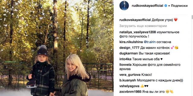 Яна Рудковская, фотоархив.