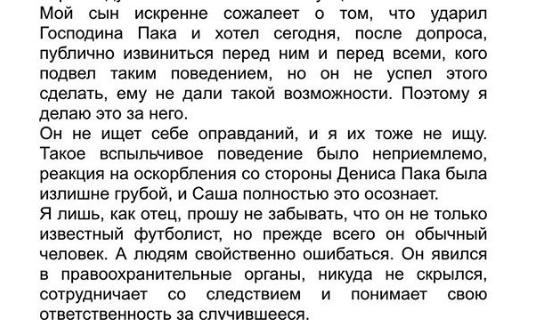 Сообщение в блоге Кокорина появилось утром 11 октября.