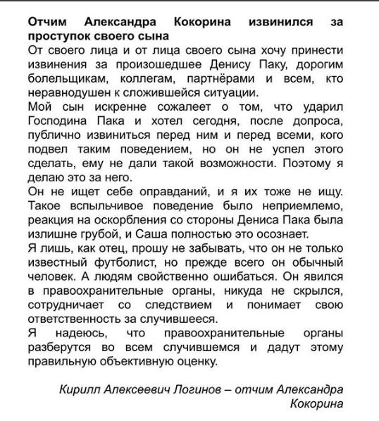 """Сообщение в блоге Кокорина появилось утром 11 октября. Фото """"Metro"""""""