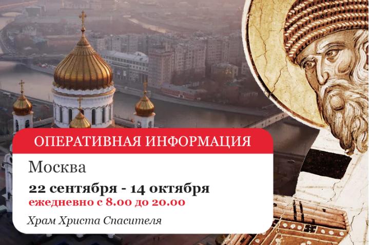 Скриншот spiridon.patriarchia.ru.