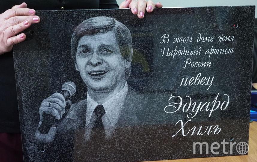 "Памятная доска. Фото Святослав Акимов, ""Metro"""