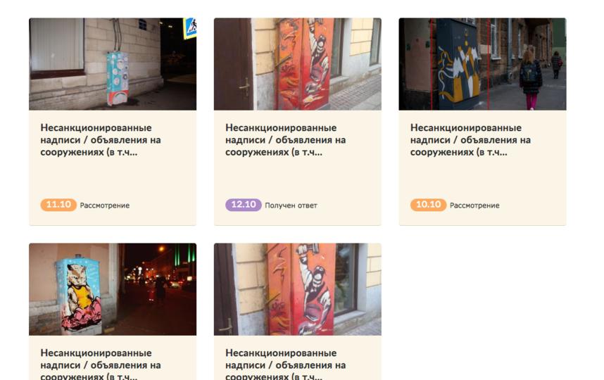 """Неизвестный оставляет жалобы на портале """"Наш Санкт-Петербург"""". Фото http://gorod.gov.spb.ru"""