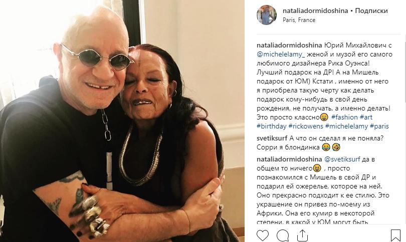 Юрий Дормидошин. Фото Скриншот www.instagram.com/nataliadormidoshina/
