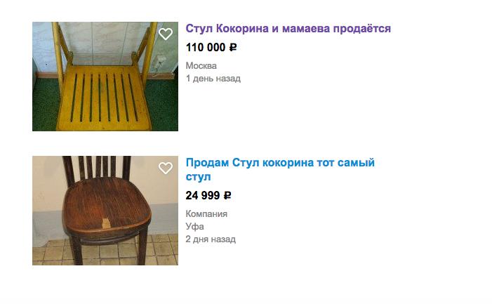 В Сети продают стул Кокорина и Мамаева.