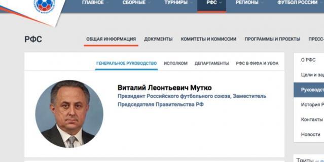 Скриншот с сайта РФС.