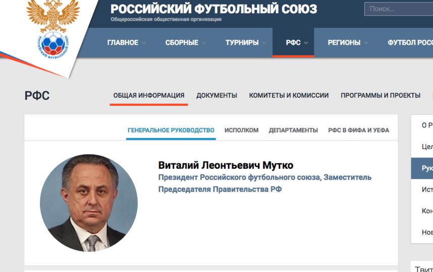 Скриншот с сайта РФС. Фото www.rfs.ru