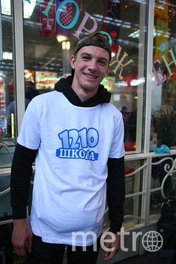 Виктор Игнатьев 15 лет, школа 1210. Фото Василий Кузьмичёнок