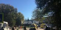 Очевидец взрыва и стрельбы в керченском колледже: В городе настоящая паника