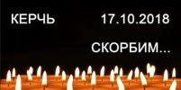 В Петербурге открыта книга соболезнований в связи с трагедий в Керчи