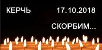 Стали известны подробности о погибших в Керчи: в списке 20 человек