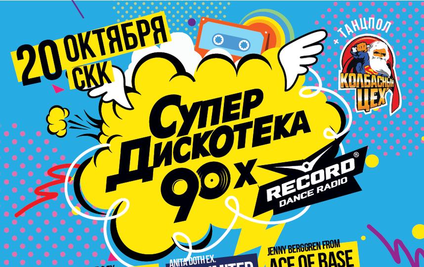 """В Петербурге пройдет """"Супердискотека 90-х"""": Кого увидят гости. Фото Предоставлено организаторами"""
