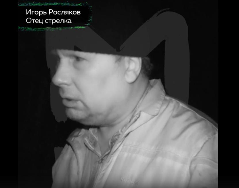 Игорь Росляков. Фото Mash, vk.com