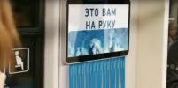 Московский метрополитен повторил акцию Бэнкси