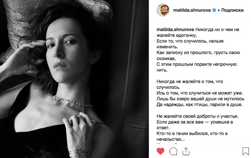 Матильда Шнурова, фотоархив. Фото скриншот www.instagram.com/shnurovs/