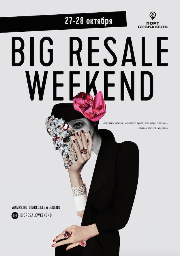 Big Resale Weekend. Фото предоставлено организаторами.