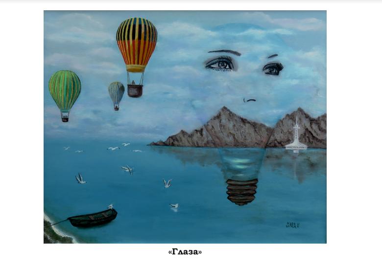 Картины Ирины Марков-Шагал.