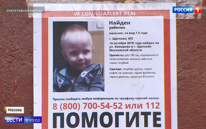 Кадр из сюжета о малыше. Фото Вести/Скриншот