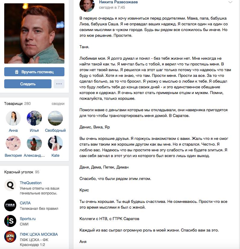 Никита оставил письмо. Фото Скриншот страницы журналиста, vk.com