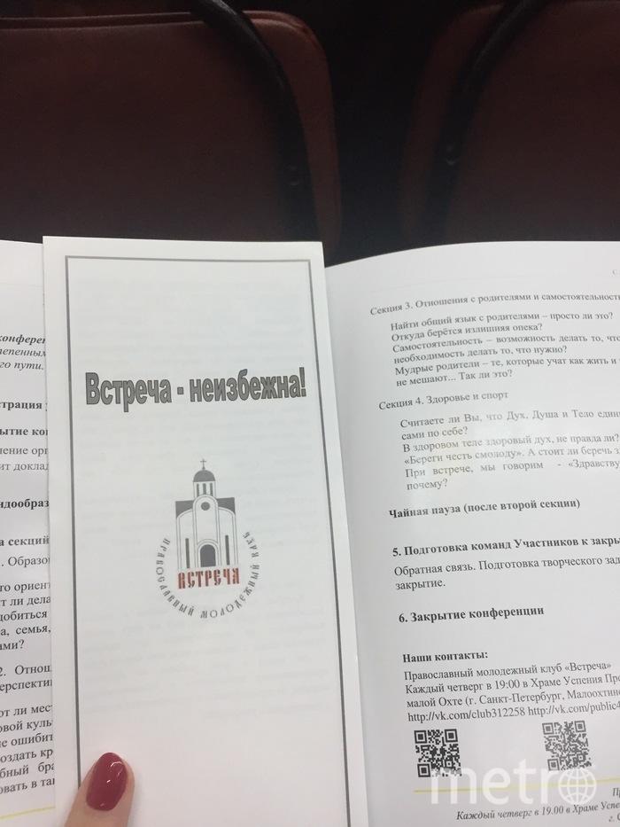 Брошюра на мероприятии. Фото Скриншот/pikabu.ru/