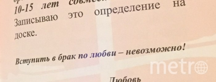 Отрывки из брошюры Илии Шугаева. Фото Telegram/@pop_digest