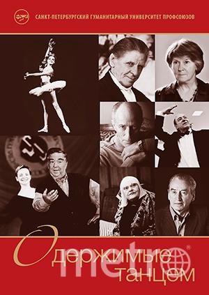 """Книга «Одержимые танцем» будет интересна и профессиональным хореографам, и любителям. Фото  www.gup.ru, """"Metro"""""""