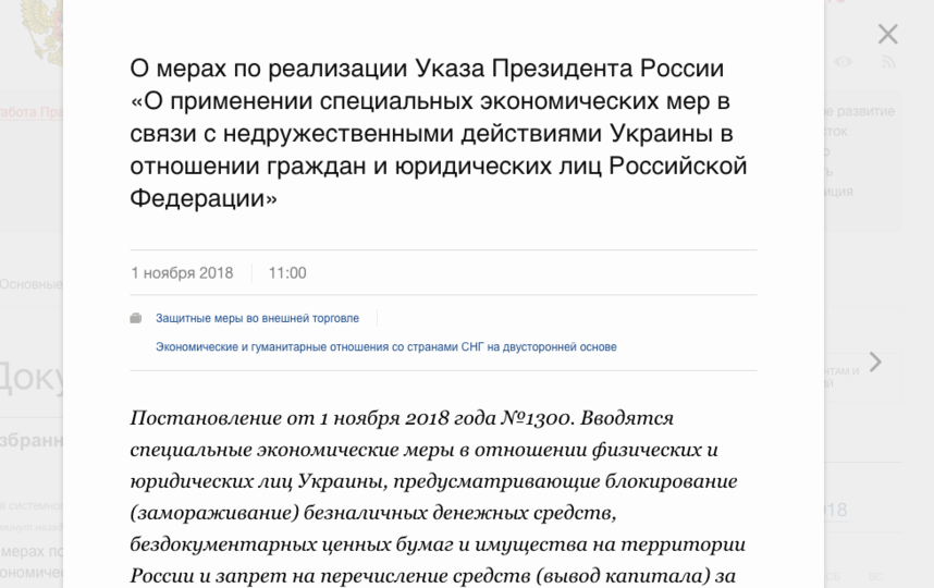 Список лиц, попавших под санкции, опубликован в Сети. Фото http://government.ru/docs/34529/