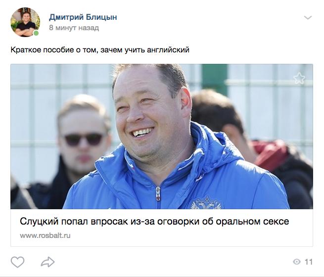 Леонид Слуцкий сделал ошибку во время интервью на английском. Фото скриншот vk.com