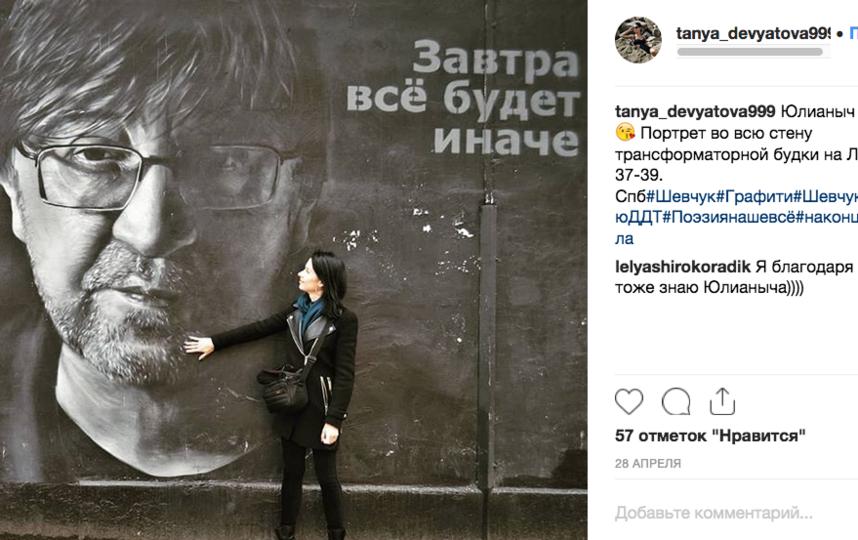 Граффити-портрет Юрия Шевчука в Петербурге. Фото скриншот соцсети.