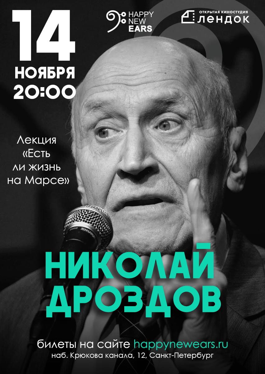 "Николай Дроздов ""Есть ли жизнь на Марсе?"". Фото Предоставлено организаторами"