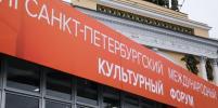 Чем Культурный форум удивит петербуржцев в этом году
